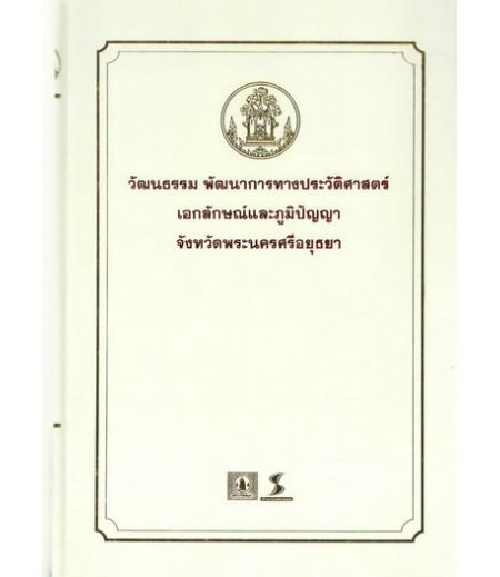 หนังสือชุดวัฒนธรรม เอกลักษณ์ และภูมิปัญญา จ.พระนครศรีอยุธยา