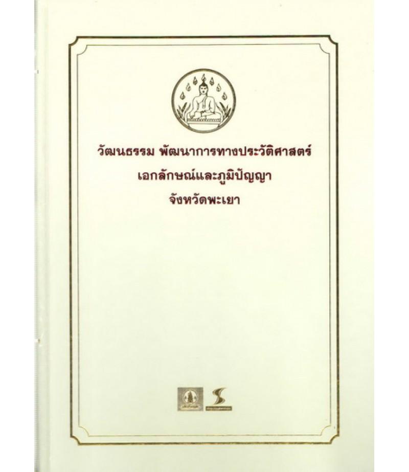 หนังสือชุดวัฒนธรรม เอกลักษณ์ และภูมิปัญญา จ.พะเยา