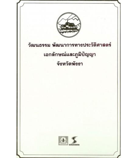 หนังสือชุดวัฒนธรรม เอกลักษณ์ และภูมิปัญญา จ.พังงา