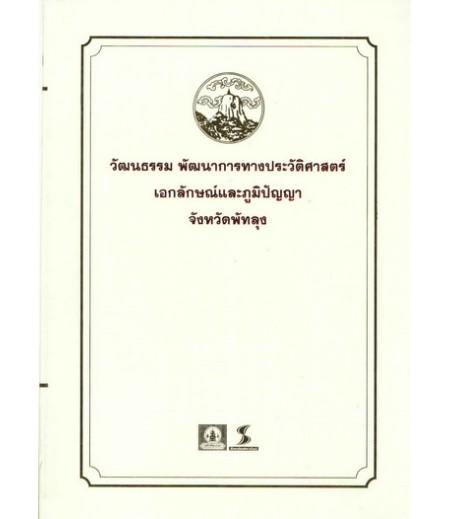 หนังสือชุดวัฒนธรรม เอกลักษณ์ และภูมิปัญญา จ.พัทลุง