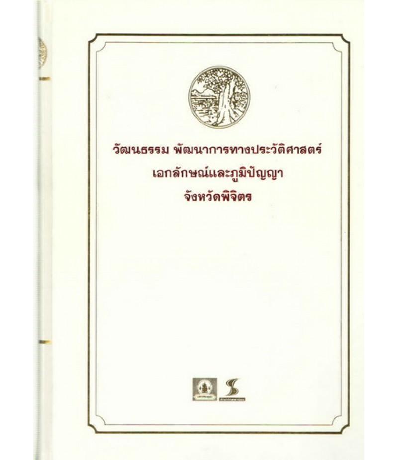 หนังสือชุดวัฒนธรรม เอกลักษณ์ และภูมิปัญญา จ.พิจิตร