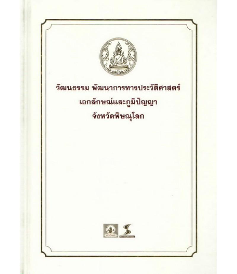 หนังสือชุดวัฒนธรรม เอกลักษณ์ และภูมิปัญญา จ.พิษณุโลก