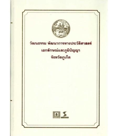 หนังสือชุดวัฒนธรรม เอกลักษณ์ และภูมิปัญญา จ.ภูเก็ต