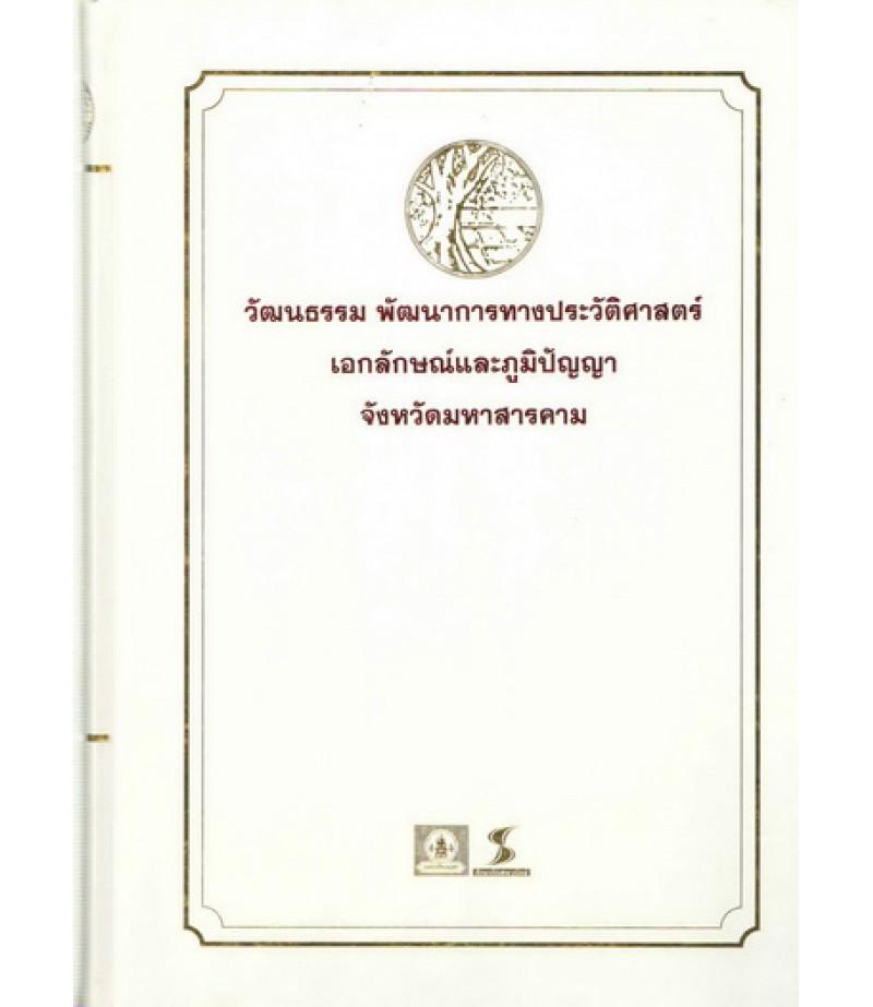 หนังสือชุดวัฒนธรรม เอกลักษณ์ และภูมิปัญญา จ.มหาสารคาม