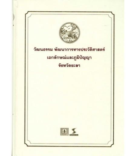 หนังสือชุดวัฒนธรรม เอกลักษณ์ และภูมิปัญญา จ.ยะลา