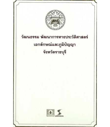 หนังสือชุดวัฒนธรรม เอกลักษณ์ และภูมิปัญญา จ.ราชบุรี