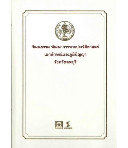 หนังสือชุดวัฒนธรรม เอกลักษณ์ และภูมิปัญญา จ.ลพบุรี