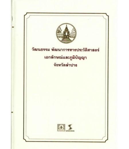 หนังสือชุดวัฒนธรรม เอกลักษณ์ และภูมิปัญญา จ.ลำปาง