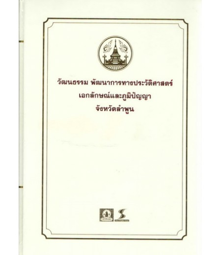 หนังสือชุดวัฒนธรรม เอกลักษณ์ และภูมิปัญญา จ.ลำพูน
