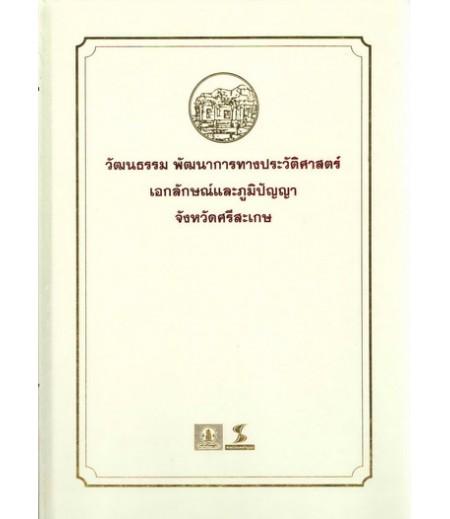 หนังสือชุดวัฒนธรรม เอกลักษณ์ และภูมิปัญญา จ.ศรีสะเกษ