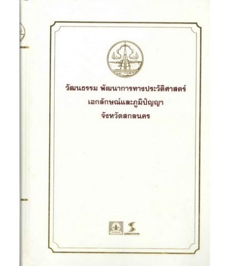หนังสือชุดวัฒนธรรม เอกลักษณ์ และภูมิปัญญา จ.สกลนคร