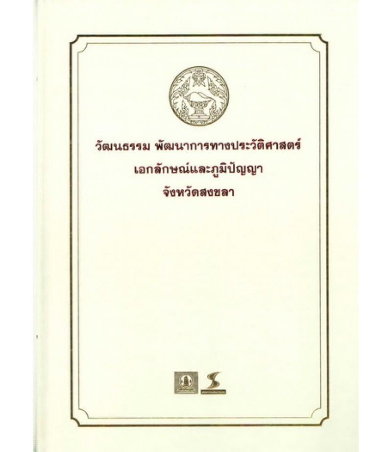 หนังสือชุดวัฒนธรรม เอกลักษณ์ และภูมิปัญญา จ.สงขลา