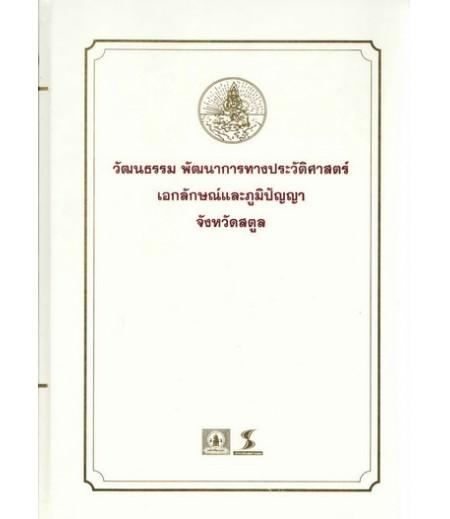 หนังสือชุดวัฒนธรรม เอกลักษณ์ และภูมิปัญญา จ.สตูล