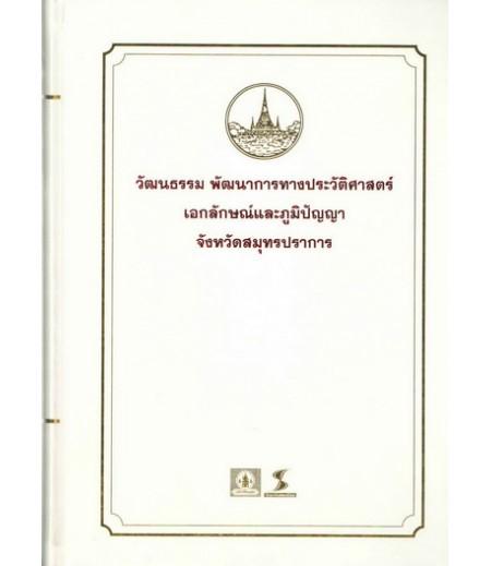 หนังสือชุดวัฒนธรรม เอกลักษณ์ และภูมิปัญญา จ.สมุทรปราการ