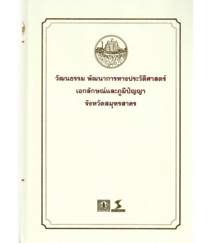 หนังสือชุดวัฒนธรรม เอกลักษณ์ และภูมิปัญญา จ.สมุทรสาคร