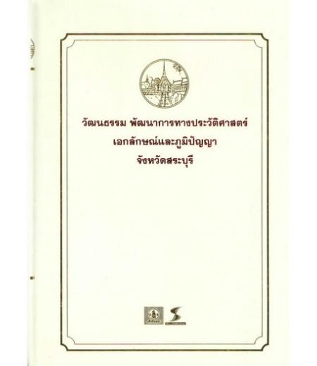 หนังสือชุดวัฒนธรรม เอกลักษณ์ และภูมิปัญญา จ.สระบุรี