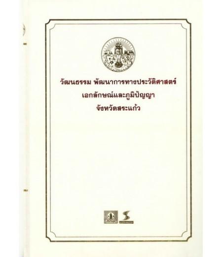หนังสือชุดวัฒนธรรม เอกลักษณ์ และภูมิปัญญา จ.สระแก้ว