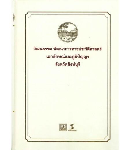 หนังสือชุดวัฒนธรรม เอกลักษณ์ และภูมิปัญญา จ.สิงห์บุรี