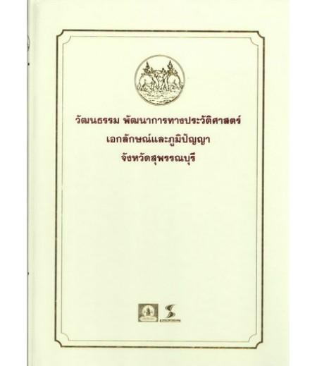 หนังสือชุดวัฒนธรรม เอกลักษณ์ และภูมิปัญญา จ.สุพรรณบุรี