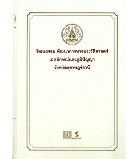 หนังสือชุดวัฒนธรรม เอกลักษณ์ และภูมิปัญญา จ.สุราษฎร์ธานี