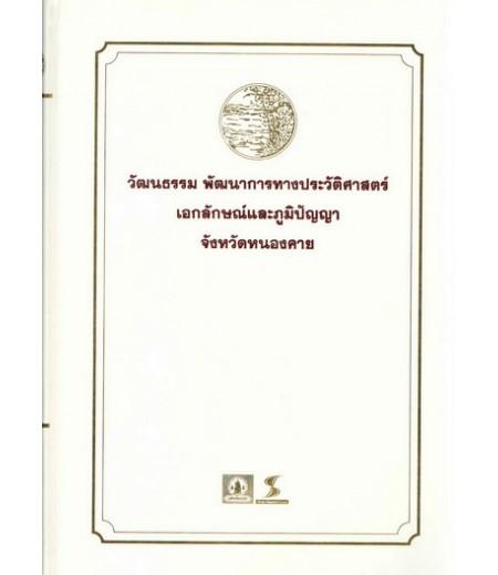 หนังสือชุดวัฒนธรรม เอกลักษณ์ และภูมิปัญญา จ.หนองคาย