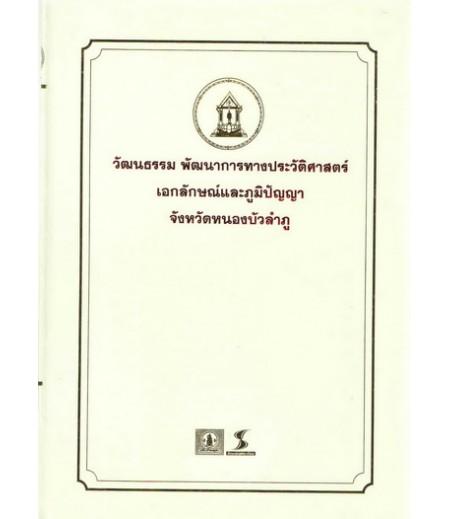 หนังสือชุดวัฒนธรรม เอกลักษณ์ และภูมิปัญญา จ.หนองบัวลำภู