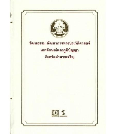 หนังสือชุดวัฒนธรรม เอกลักษณ์ และภูมิปัญญา จ.อำนาจเจริญ