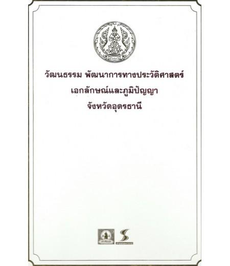 หนังสือชุดวัฒนธรรม เอกลักษณ์ และภูมิปัญญา จ.อุดรธานี