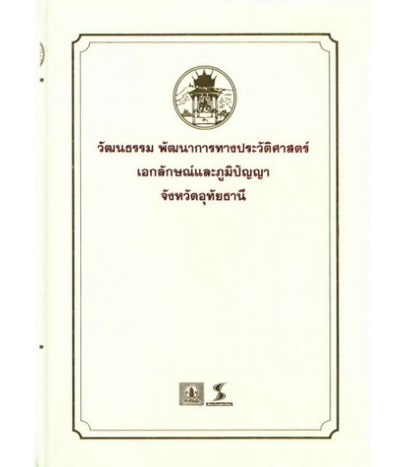 หนังสือชุดวัฒนธรรม เอกลักษณ์ และภูมิปัญญา จ.อุทัยธานี