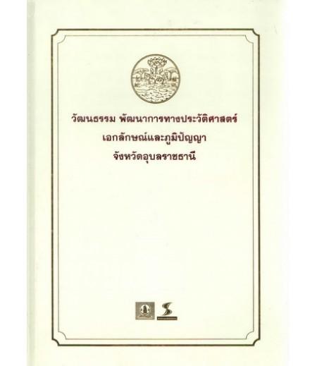 หนังสือชุดวัฒนธรรม เอกลักษณ์ และภูมิปัญญา จ.อุบลราชธานี