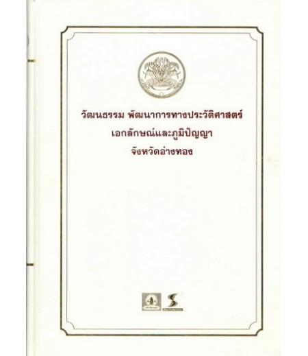 หนังสือชุดวัฒนธรรม เอกลักษณ์ และภูมิปัญญา จ.อ่างทอง