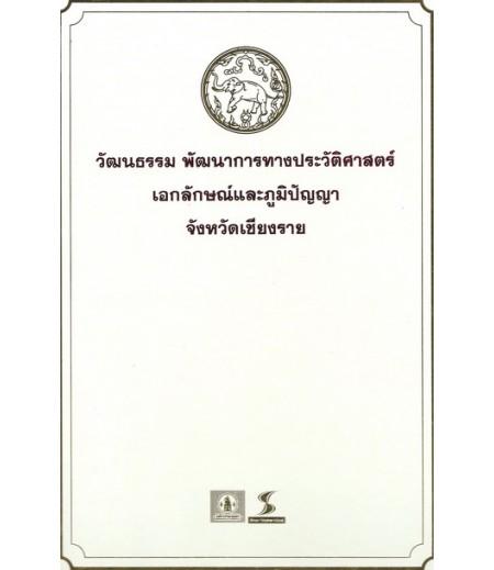 หนังสือชุดวัฒนธรรม เอกลักษณ์ และภูมิปัญญา จ.เชียงราย