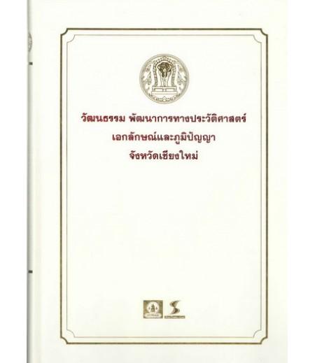 หนังสือชุดวัฒนธรรม เอกลักษณ์ และภูมิปัญญา จ.เชียงใหม่