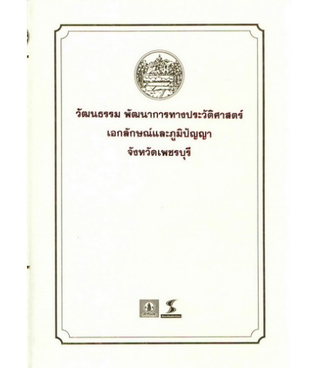 หนังสือชุดวัฒนธรรม เอกลักษณ์ และภูมิปัญญา จ.เพชรบุรี