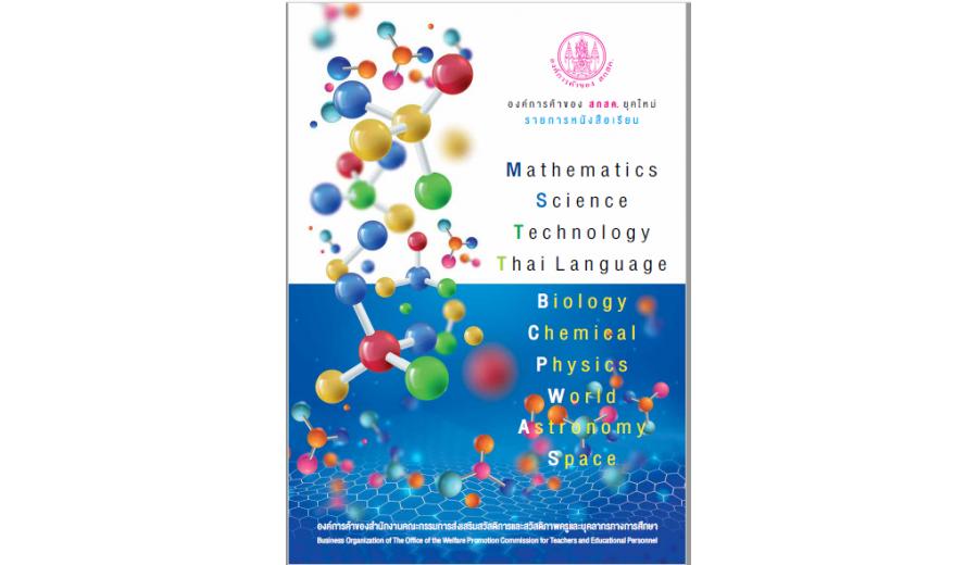 Catalog รายการหนังสือเรียน ไทย-วิทย์-คณิต
