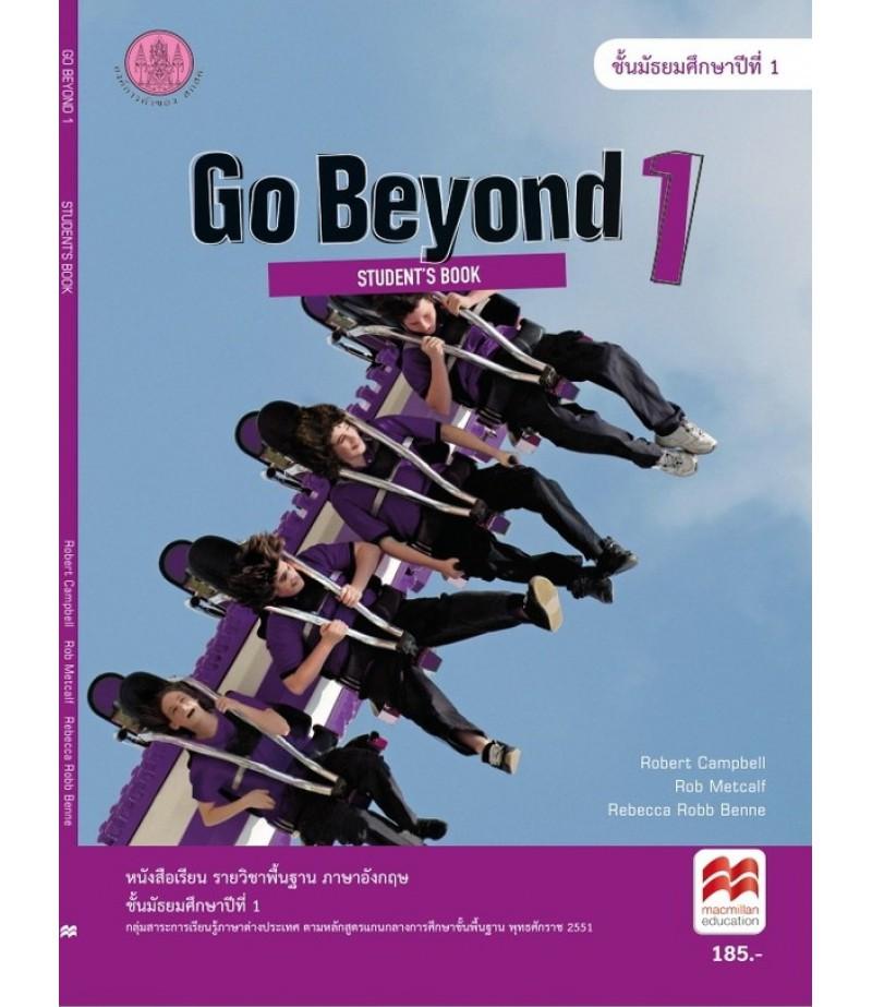 หนังสือเรียน Go Beyond 1 : Student's Book (ม.1)