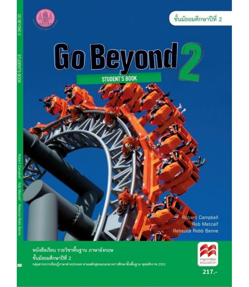 หนังสือเรียน Go Beyond 2 : Student's Book (ม.2)