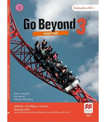 หนังสือเรียน Go Beyond 3 : Student's Book (ม.3)