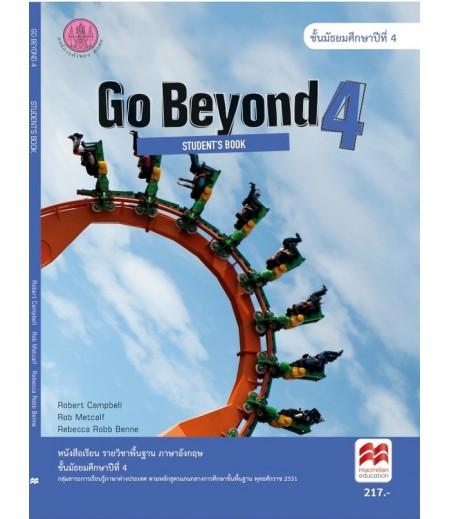 หนังสือเรียน Go Beyond 4 : Student's Book (ม.4)