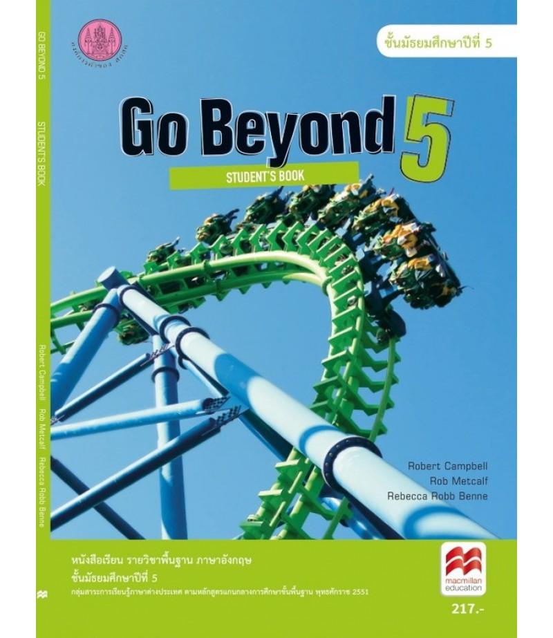 หนังสือเรียน Go Beyond 5 : Student's Book (ม.5)