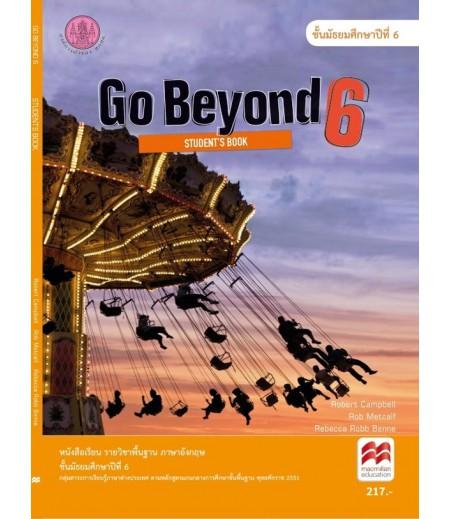 หนังสือเรียน Go Beyond 6 : Student's Book (ม.6)