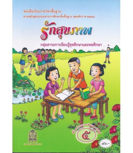 หนังสือเรียนพื้นฐาน สุขศึกษาและพลศึกษา รักสุขภาพ ป.5 (สพฐ)