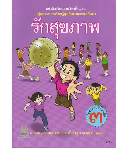 หนังสือเรียนพื้นฐาน สุขศึกษาและพลศึกษา รักสุขภาพ ป.3 (สพฐ)