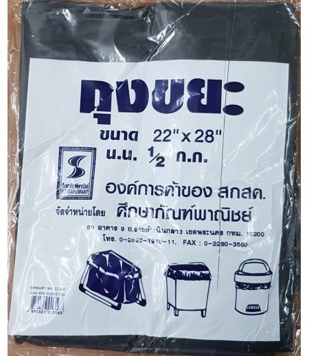 """ถุงขยะดำ อค. 0.5 กก. 22""""*28"""" พลาสติก"""