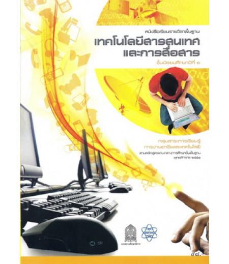 หนังสือเรียนพื้นฐาน เทคโนโลยีสารสนเทศและการสื่อสาร ม.1 (สสวท)
