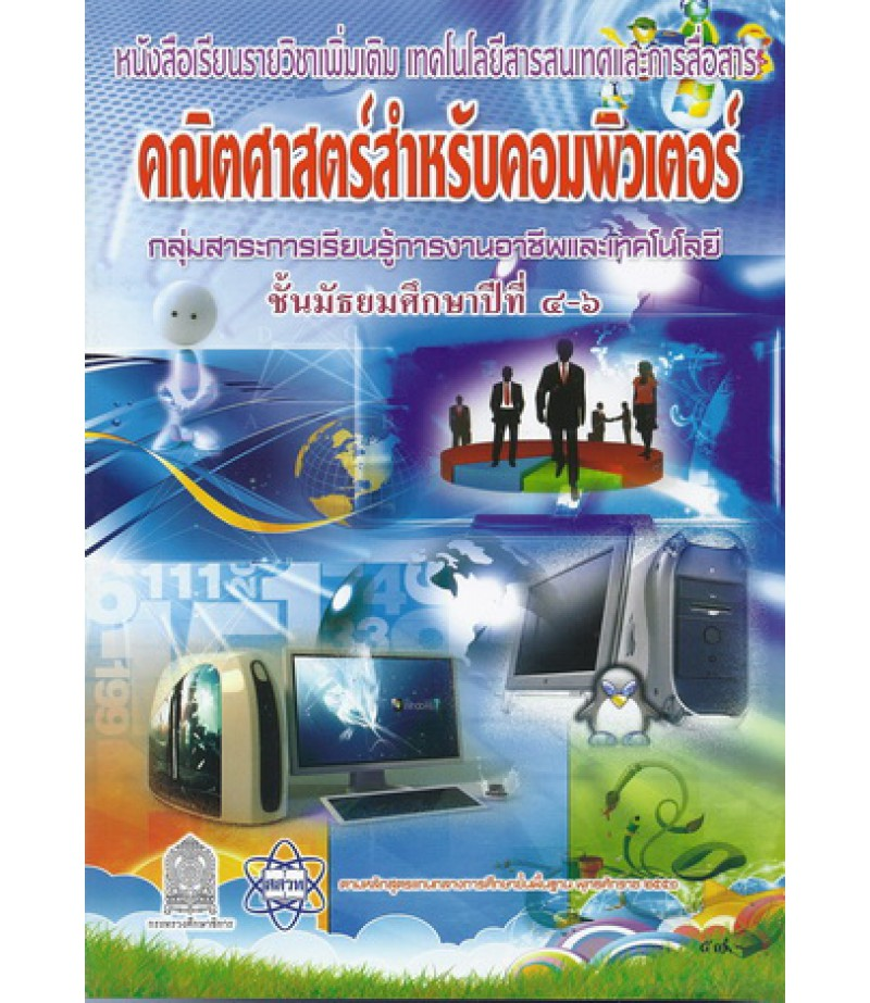 หนังสือเรียนเพิ่มเติม เทคโนโลยีฯ คณิตสำหรับคอมฯ ม.4-6 (สสวท)
