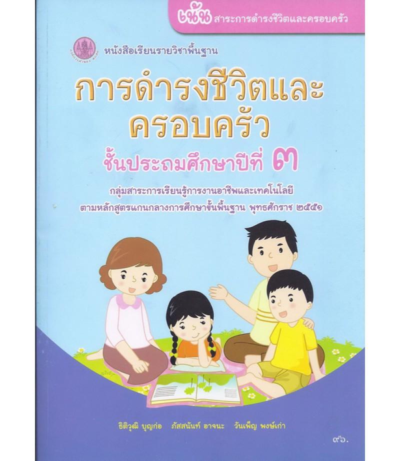 หนังสือเรียนพื้นฐาน การดำรงชีวิตและครอบครัว ป.3 (อค)