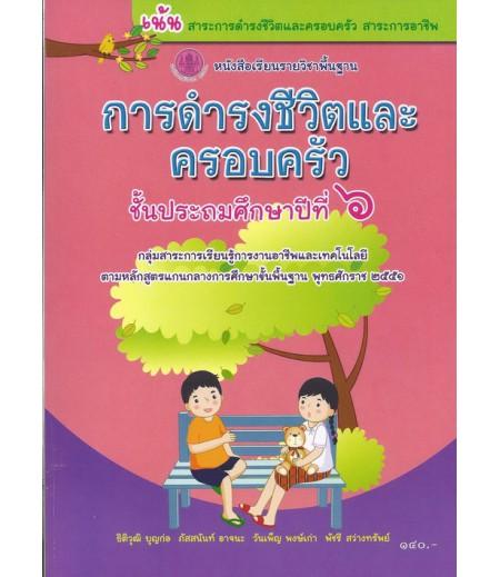 หนังสือเรียนพื้นฐาน การดำรงชีวิตและครอบครัว ป.6 (อค)