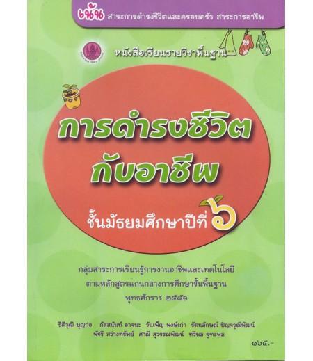 หนังสือเรียนพื้นฐาน การดำรงชีวิตกับอาชีพ ม.6 (อค)