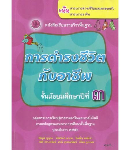 หนังสือเรียนพื้นฐาน การดำรงชีวิตกับอาชีพ ม.3 (อค)